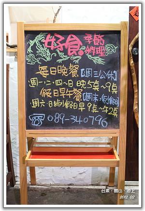 【瘋台灣】(28-4)101年02月 台東。好食 季節料理