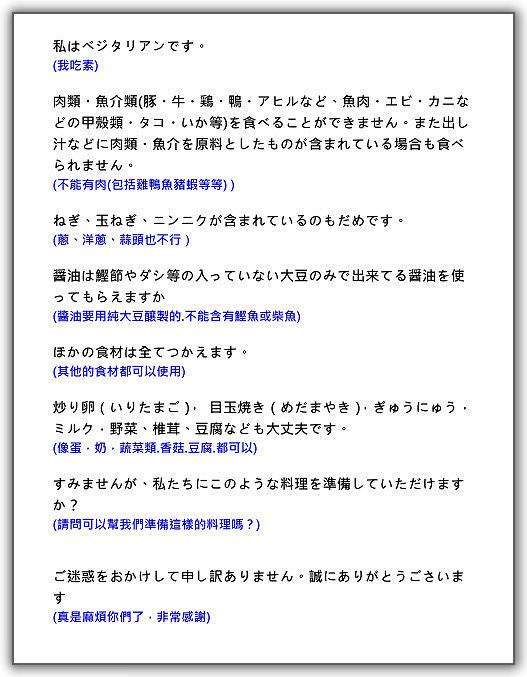 【2013‧北海道親子遊】(10)。Day 0。行前準備。吃素@北海道