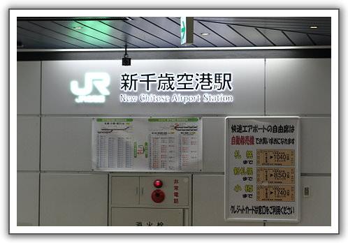 【2013‧北海道親子遊】(12)。Day 1。札幌大通 Richmond 飯店、炎神拉麵