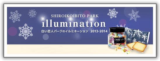 【2013‧北海道親子遊】(13)‧Day 2。白色戀人公園
