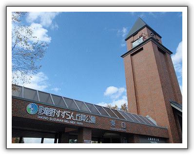 【2013‧北海道親子遊】(15)。Day 3。瀧野鈴蘭丘陵公園。親子遊必推景點