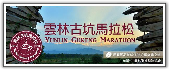 【跑步趣】半馬第02回。2015年04月‧第二屆雲林古坑馬拉松,一路好走的馬拉松
