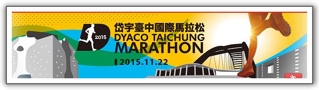 【跑步趣】半馬第05回。2015年11月‧岱宇台中國際馬拉松