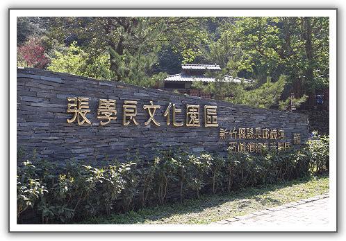 【瘋台灣】(65-1)。104年02月 新竹五峰。張學良故居、三毛故居