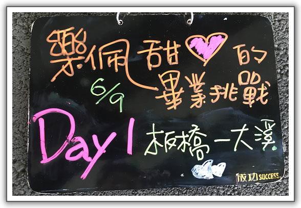 【語馨。畢業挑戰】(10)。Day 1。板橋 — 鶯歌 — 大溪