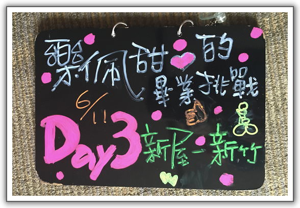 【語馨。畢業挑戰】(13)。Day 3。新屋 — 永安綠色走廊 — 南寮 — 新竹市(上)