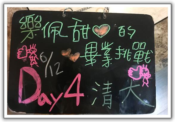 【語馨。畢業挑戰】(15)。Day 4。新竹市 — 清大 — 板橋