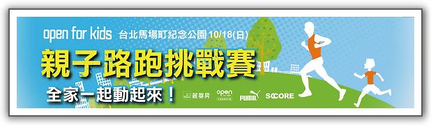 【親子路跑】第01回。2015年10月。Open for Kids 親子路跑挑戰賽。3公里