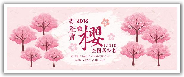 【親子路跑】第03回。2016年01月。台中新社賞櫻全國馬拉松。休閒組5公里