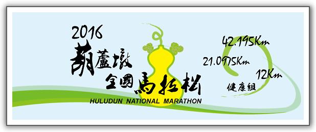 【親子路跑】第04回。台中葫蘆墩馬拉松。休閒組5公里