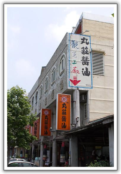 【瘋台灣】(71-1)。104年04月 雲林西螺。丸莊醬油觀光工廠。西螺老街