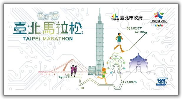 【跑步趣】半馬第07回。2015年12月‧2015台北馬拉松