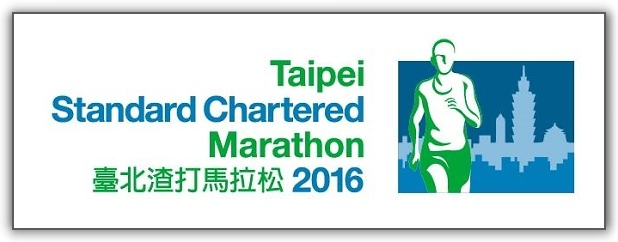 【跑步趣】半馬第08回。2016年01月‧渣打台北馬拉松。即使凍成冰棍我也要完成它