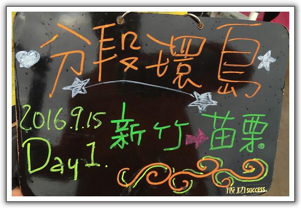 【分段環島】(第二回)新竹到彰化。(04)。Day 1。新竹南寮 — 苗栗白沙屯 (上)