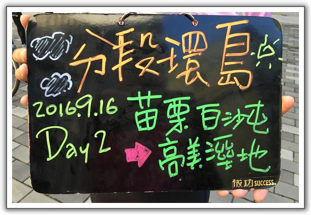 【分段環島】(第二回)新竹到彰化。(06)。Day 2 。苗栗白沙屯 — 台中高美濕地(上)