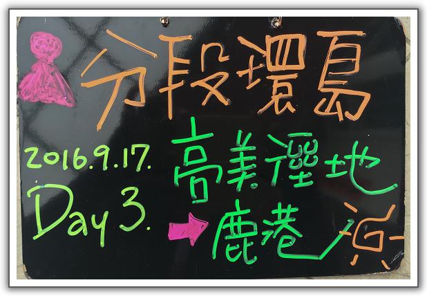 【分段環島】(第二回)新竹到彰化。(08)。Day 3。台中高美濕地 — 彰化鹿港