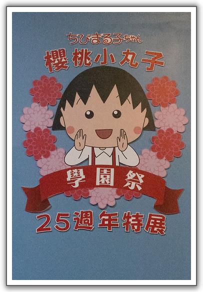 【瘋台灣】(75)。104年08月 台北。櫻桃小丸子學園祭 ─ 25周年特展