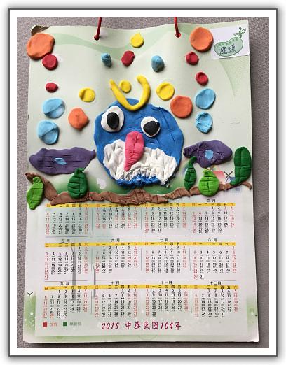 【寶貝作品集】2015。年曆