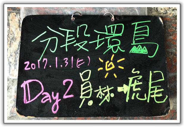 【分段環島】(第三回)彰化到嘉義。(04)Day 2。彰化員林 — 雲林虎尾 (上)。西螺大橋封橋體驗