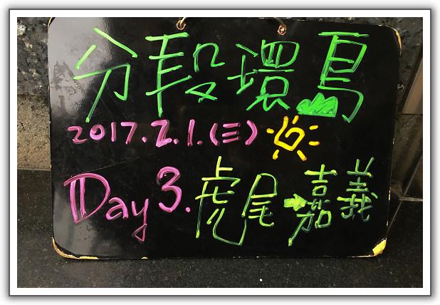 【分段環島】(第三回)彰化到嘉義。(06)Day 3。雲林虎尾 — 嘉義市