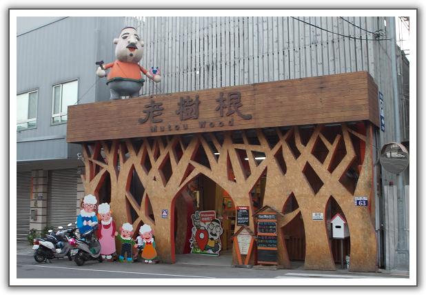 【瘋台灣】(79-2)。104年11月 台中。老樹根魔法木工坊