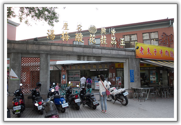 【瘋台灣】(80-1)。104年11月 南投。中興新村