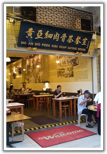 【2014‧新加坡親子遊】(12)。Day 4。黃亞細肉骨茶餐室