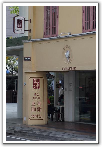 【2014‧新加坡親子遊】(06)。Day 2。亞坤咖椰吐司、天宇旅行社買票