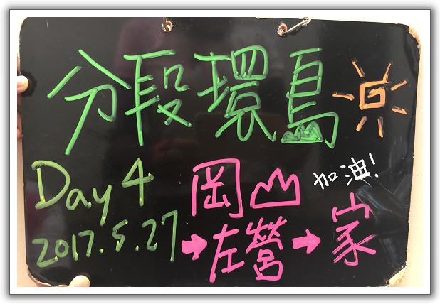【分段環島】(第四回)嘉義到高雄。(08)Day 4。高雄岡山 – 眷村文化館 – 搭車返北