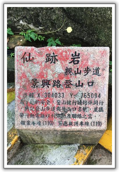 【瘋台灣】(84)。105年05月 台北景美。仙跡岩步道