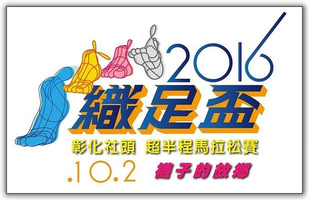 【親子路跑】第06回。彰化社頭織足盃馬拉松。休閒組5公里