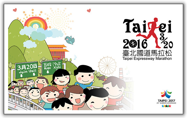 【跑步趣】半馬第10回。2016年03月。2016 台北國道馬拉松
