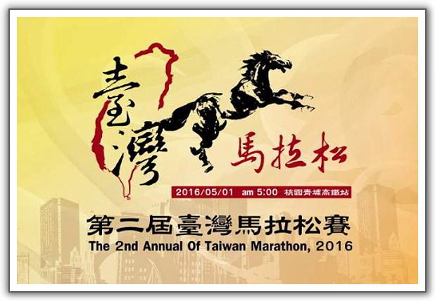 【跑步趣】半馬第12回。2016年05月。2016 第二屆台灣馬拉松