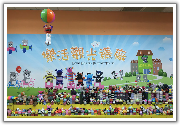 【瘋台灣】(87-1)。105年10月 彰化。樂活觀光襪廠