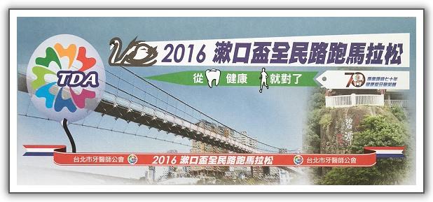 【跑步趣】半馬第13回。2016年10月。2016 漱口盃全民路跑馬拉松