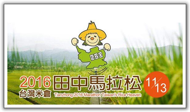 【跑步趣】半馬第14回。2016年11月。2016 台灣米倉田中馬拉松