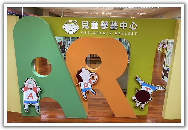 【瘋台灣】(91)。106年1月 台北士林。故宮博物院。兒童學藝中心
