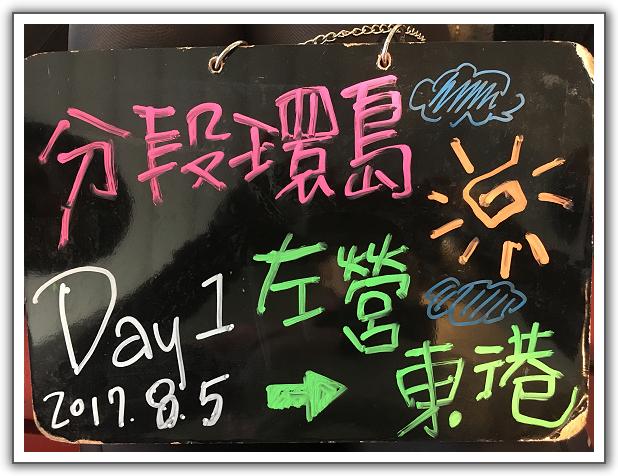【分段環島】(第五回)高雄到屏東。(02)Day 1。左營 – 東港