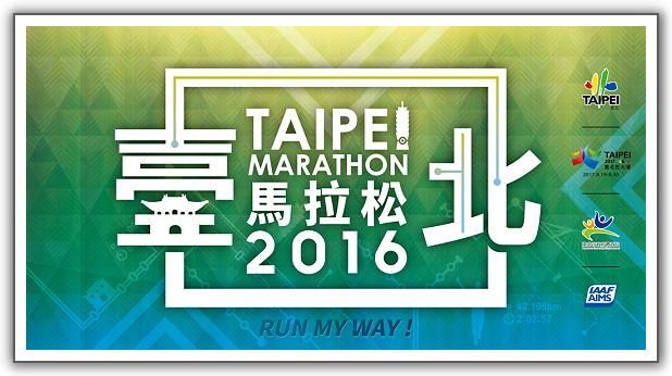 【跑步趣】半馬第16回。2016年12月。2016 台北馬拉松