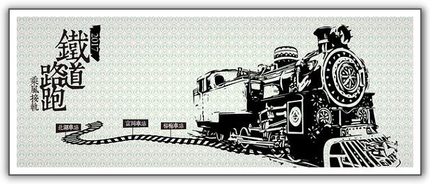 【跑步趣】半馬第17回。2017年01月。2017 鐵道快跑