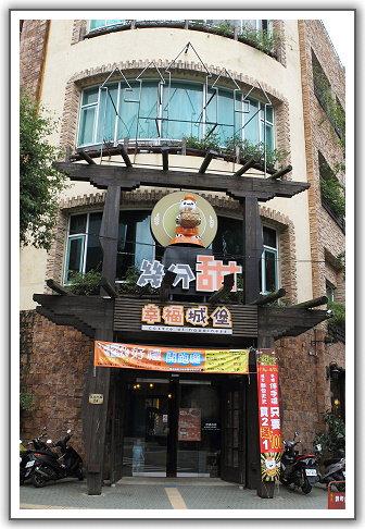 【瘋台灣】(48)102年09月‧新北市五股。幾分甜幸福城堡觀光工廠