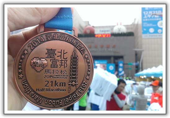 【跑步趣】半馬第01回。2014年12月‧台北富邦馬拉松,人生初半馬