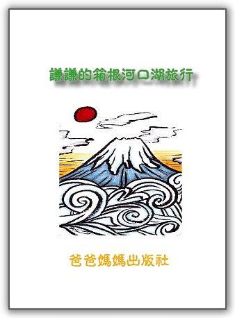 【2014‧東京箱根河口湖】(03)。Day 0。行前準備。行前教育小書