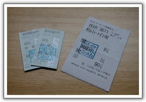 【瘋台灣】(61-1)。103年10月 南迴線懷舊之旅