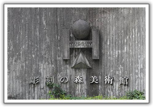 【2014‧東京箱根河口湖】(10)。Day 2。箱根湯本‧雕刻之森美術館