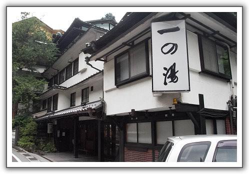 【2014‧東京箱根河口湖】(11)。Day 2。箱根。 塔ノ沢一の湯。380年歷史的溫泉老旅館