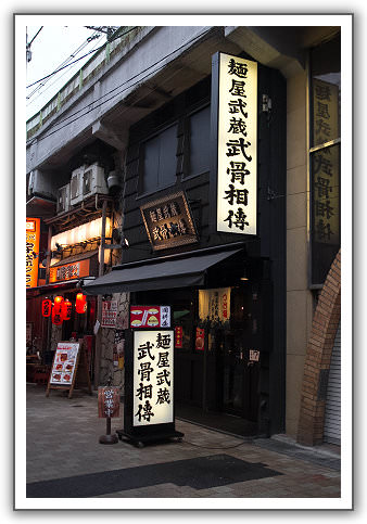 【2014‧東京箱根河口湖】(22)。Day 7。麵屋武藏。叉燒肉排面積大到讓我懷疑自己是來吃肉還是吃麵的?