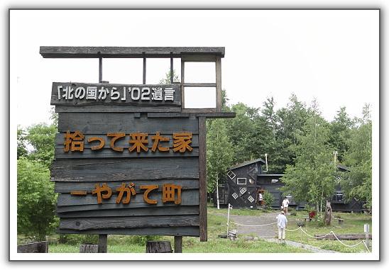 【2013‧北海道親子遊】(31)。Day 8。拾來之家,令人讚嘆不已的創意建築