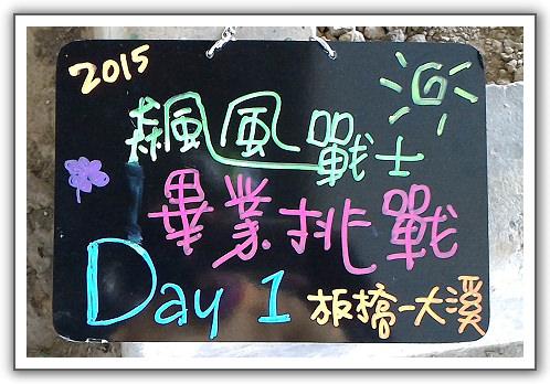 【懷謙。畢業挑戰】(12)。Day 1。板橋 — 鶯歌 — 大溪(上)
