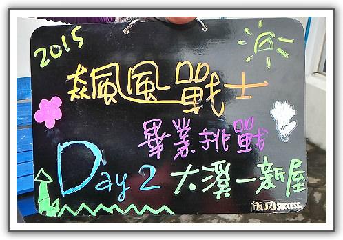 【懷謙。畢業挑戰】(14)。Day 2。大溪 — 三坑 — 新屋(上)